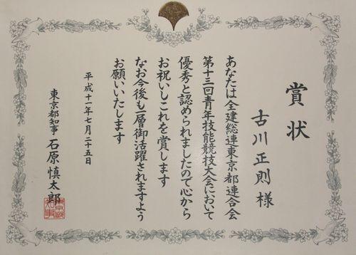 東京都知事賞