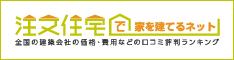 注文住宅で家を建てる.net/